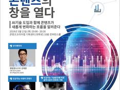 [보도자료] AI 시대 콘텐츠산업 트렌드는…13일 '창창한 콘서트'