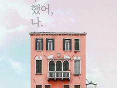 조이어클락(Joy o'clock), 타이틀곡 '수고했어, 나' 인공지능 Evom 작곡한 곡 오늘(8일) 발매