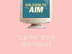 인공지능 음반 레이블 A.I.M 출범…내달 27일 쇼케이스