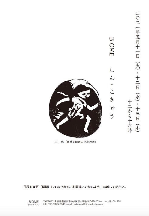 shinkokyu_dm_revised.png