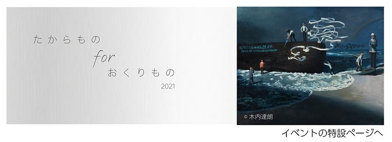takaramono_top_banner.png