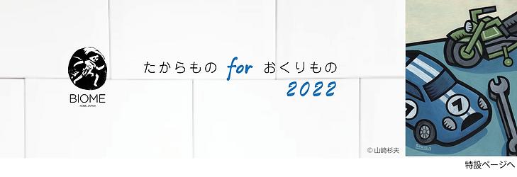 takaramono2022_banner_top.png