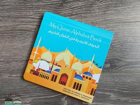My Quran Alphabet Book by Ayesha N. Rahmaan