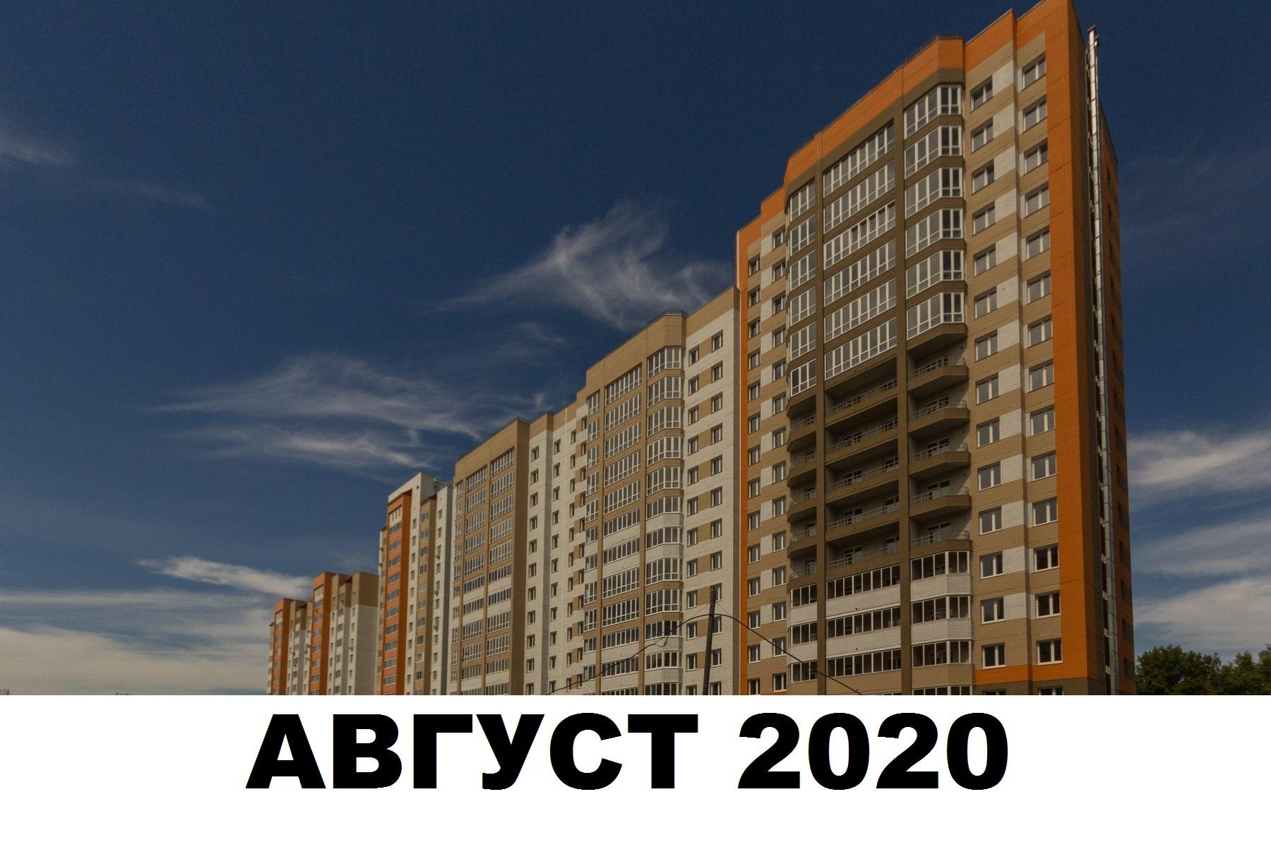 Август 2020