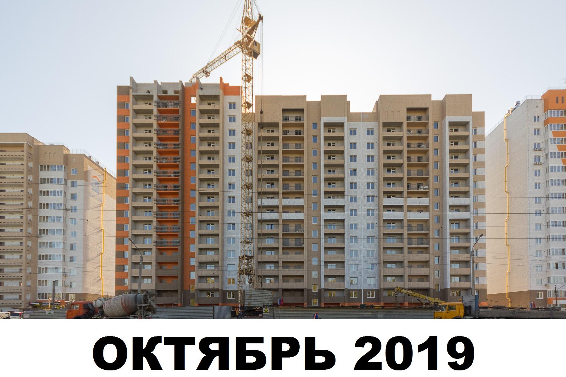 Октябрь 2019