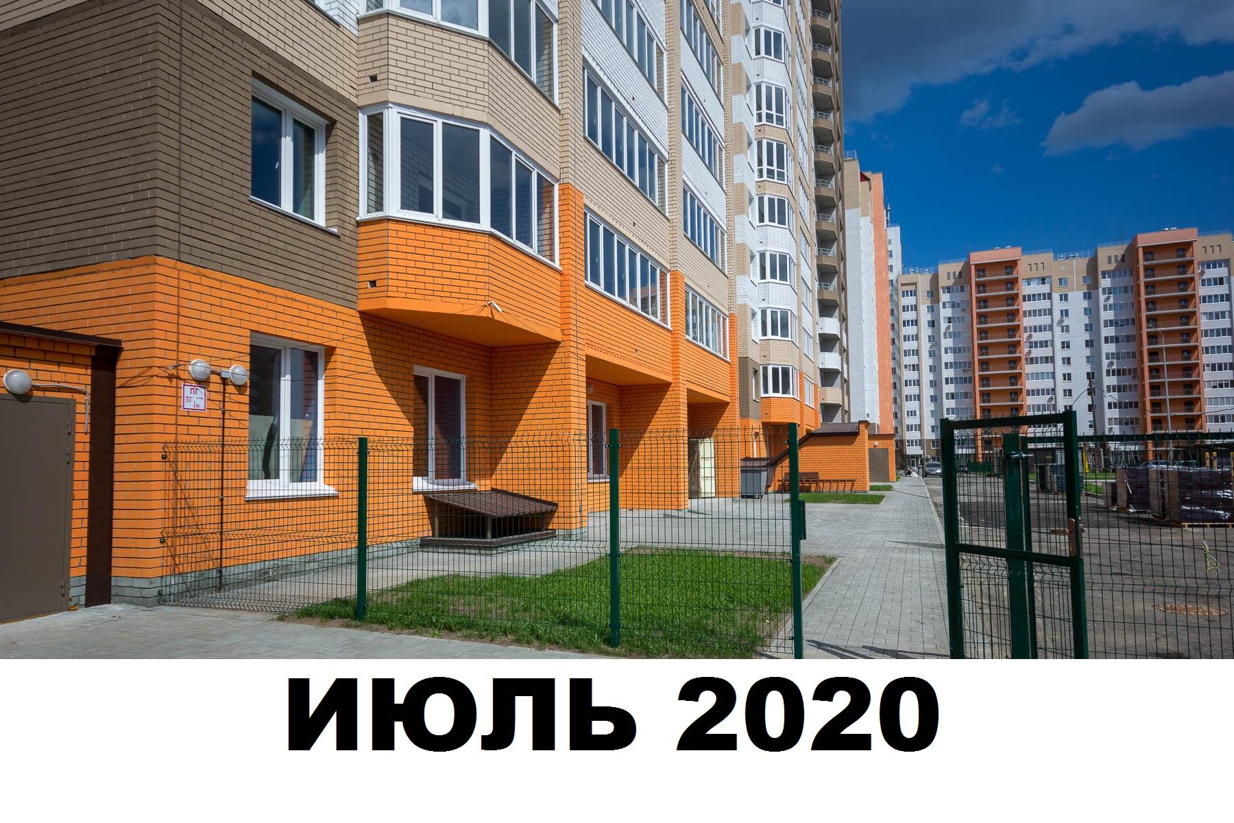 Июль 2020