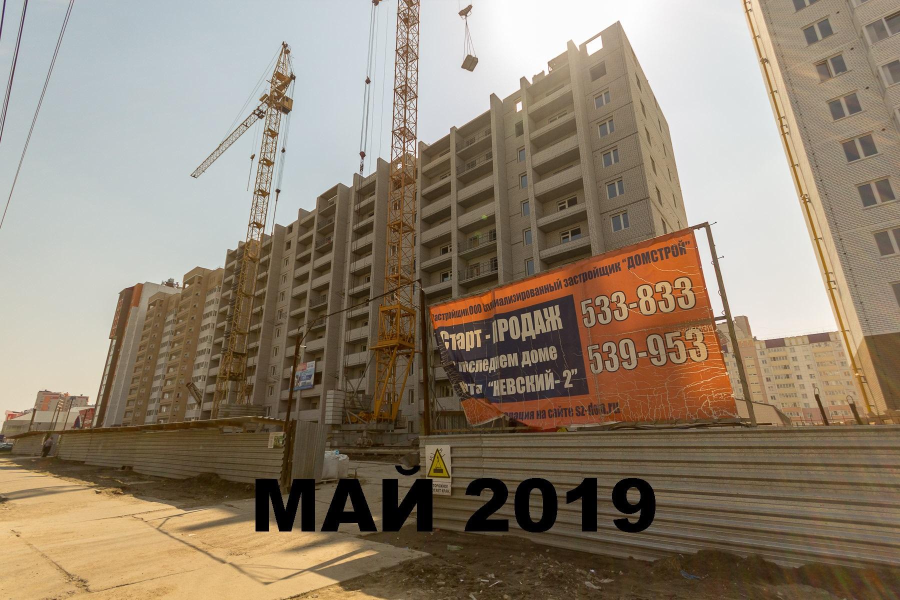Май 2019