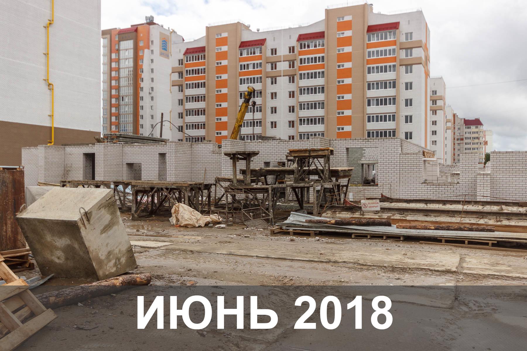 Июнь 2018