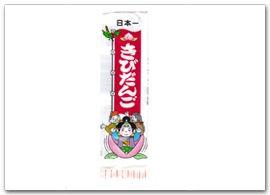 共親製菓 21円