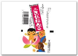 共親製菓 ーー円