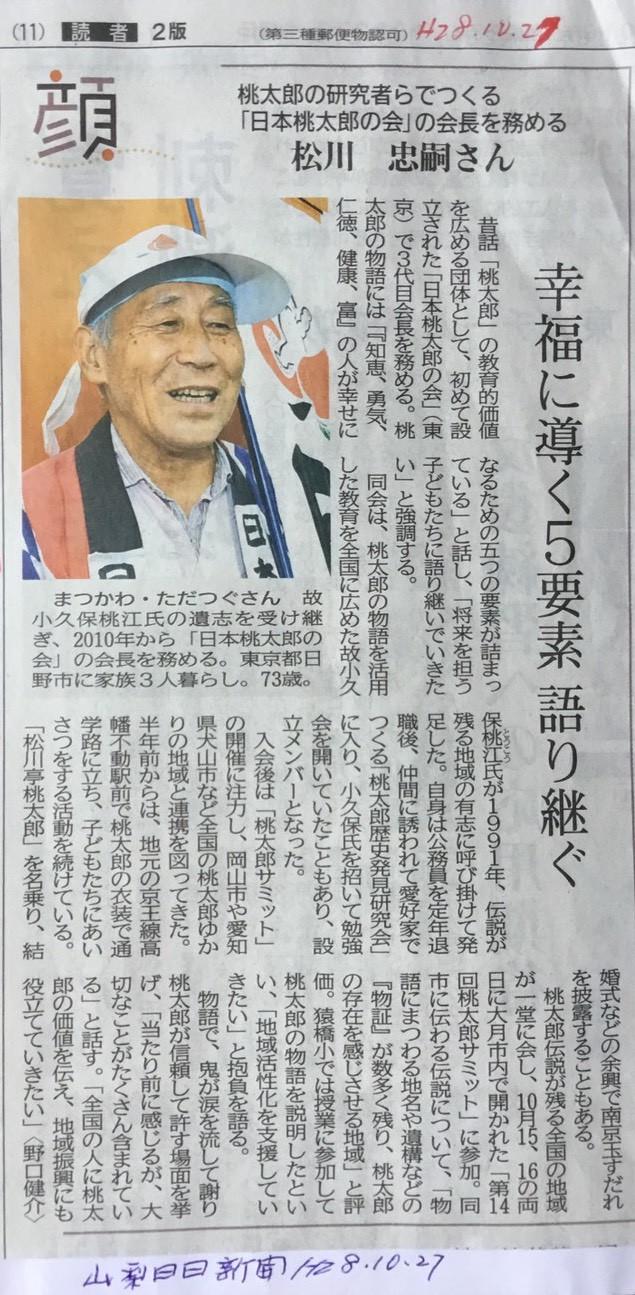 山梨の新聞に紹介されました。ありがとうございます。
