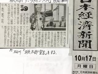会長 日経新聞朝刊に紹介されました!