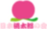 日本桃太郎の会 公式ウェブサイト