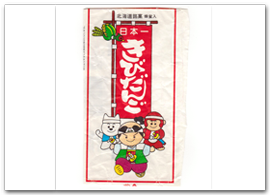 天狗堂宝船 500円