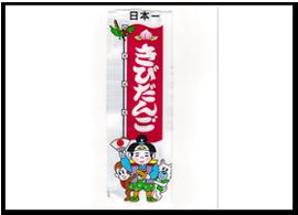 共親製菓(名古屋市)21円