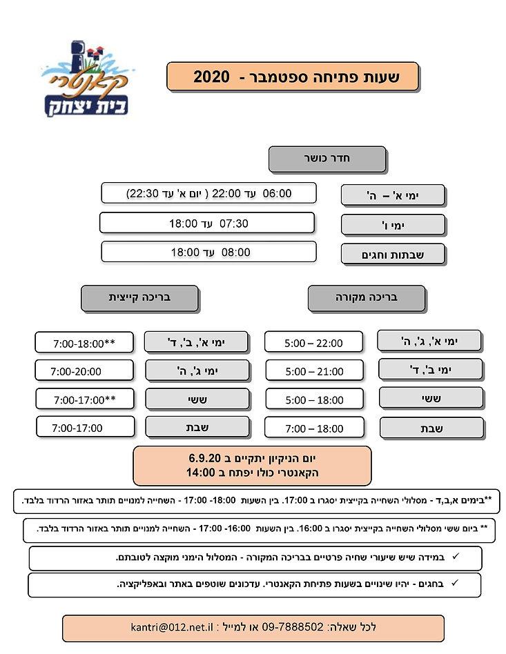 שעות פתיחה ספט+ בריכות-page-001 (1).jpg