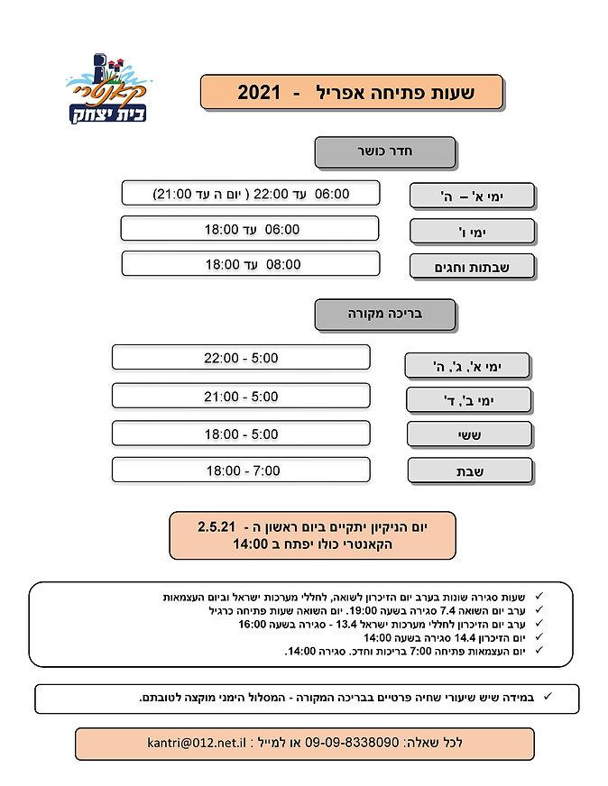 שעות פתיחה אפריל 21 (2)-page-001.jpg