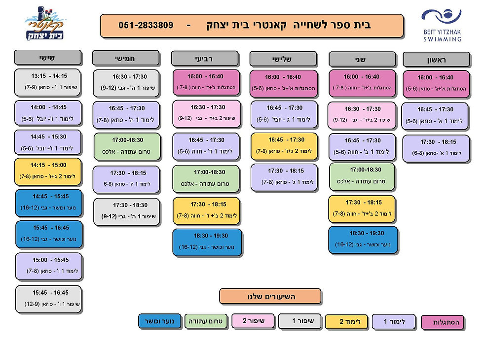 מערכת שעות ספט 20 עפ חוגים --page-001.jp