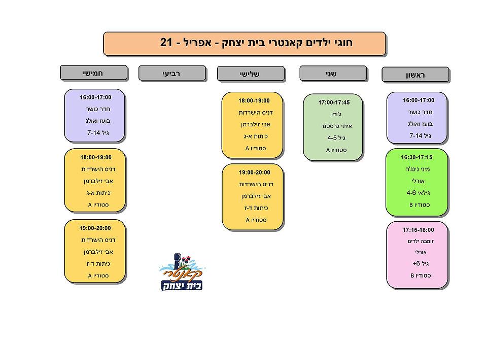 מערכת שעות חוגי ילדים 20-21- אפריל 21-pa