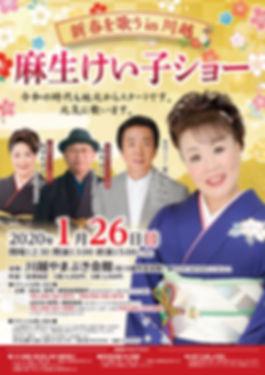 ■2020麻生けい子新春コンサートちらし.jpg