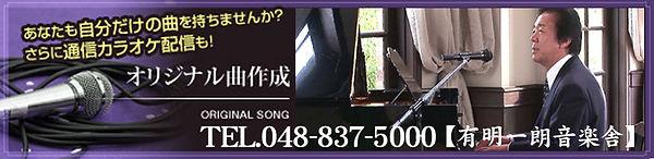 有明一朗音楽舎レッスン広告2.jpg