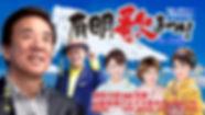 ■有明唄まつりin山梨banner ad01.jpg