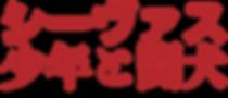 シーヴァス新ロゴ1.png