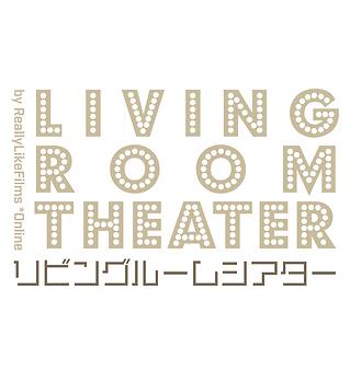 LIVINGROOMTHEATER_バナー.png