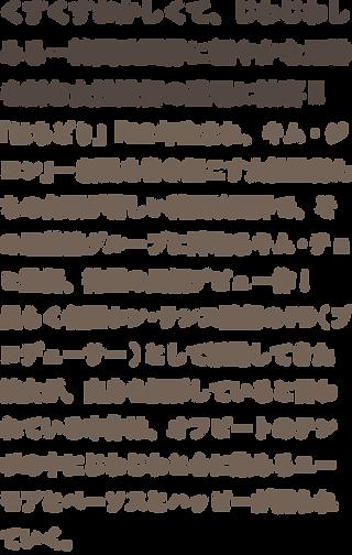 チャンシル サイト解説2.png
