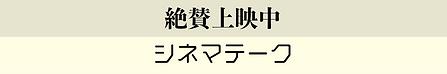シネマテーク絶賛上映中.png