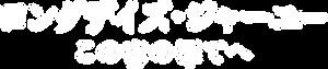 ロングデイズ_ロゴ.png