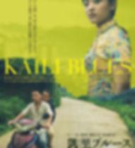 kairi_B1_poster.jpeg