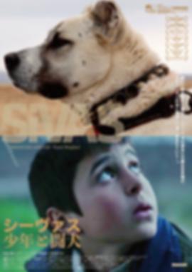 シーヴァス新ポスター 2.png