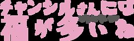 チャンシル仮ロゴ.png