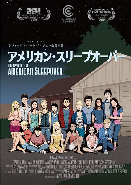 AmericanSleepover_keyart_v03_27x40_CMYK_