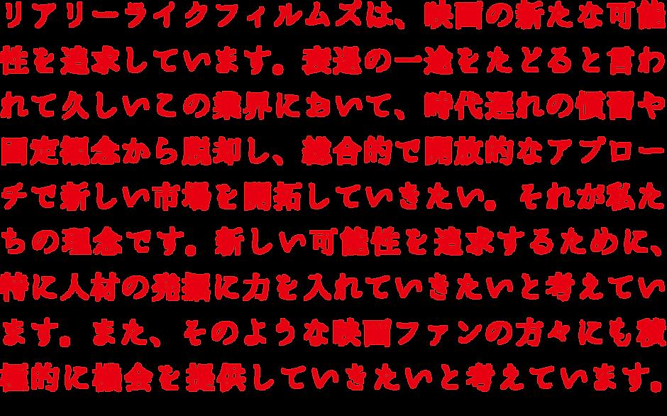 会社概要日本語.png