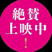 チャンシル WEB日付絶賛上映中.png