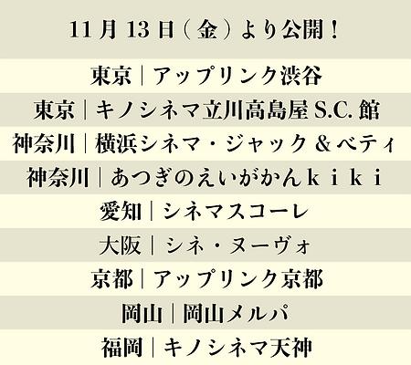 クシナ公開日.png