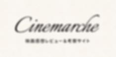 bnr_cinemarche.png