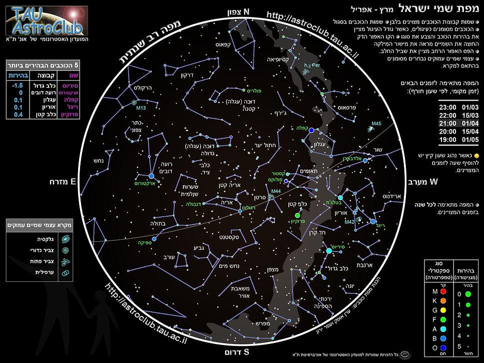 מפת כוכבים מרץ-אפרילdark.jpg