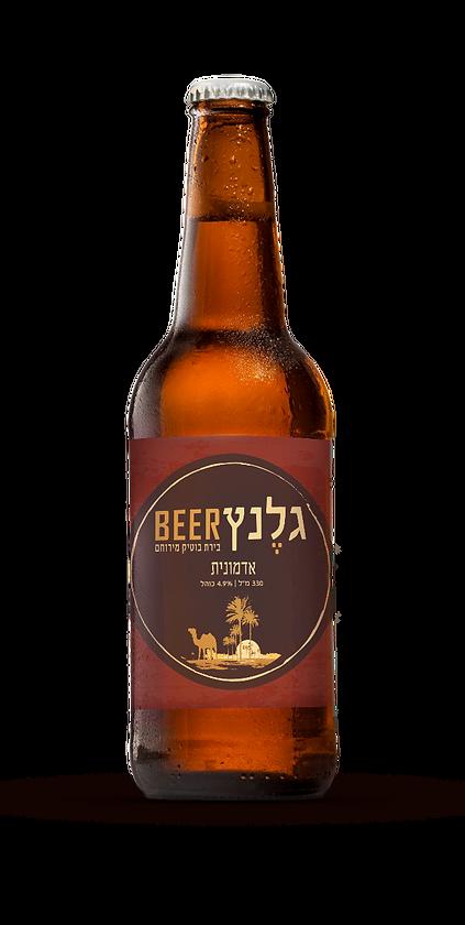 בירה אדמונית4.png