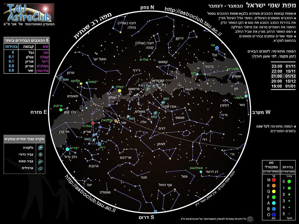 מפת כוכבים נובמבר-דצמברdark.jpg