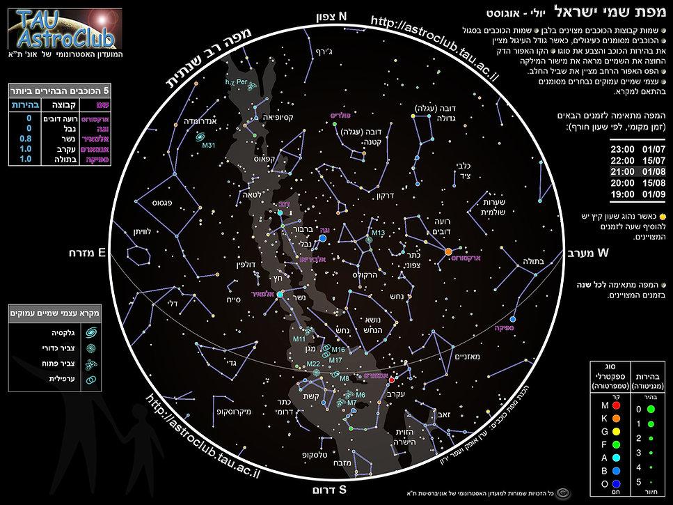 מפת כוכבים יולי אוגוסטdark.jpg
