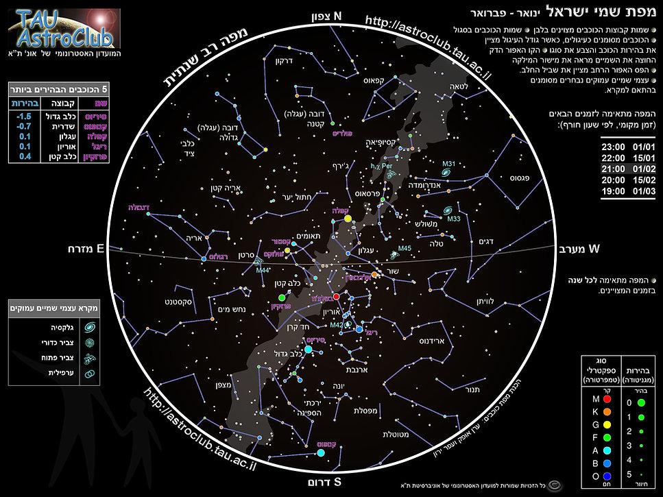 מפת כוכבים ינואר-פברוארdark.jpg