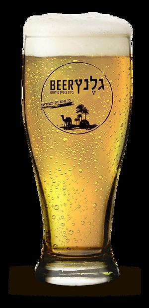 3כוס בירה גלנץ חיטה.png