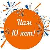 Нам_10_лет_заставка.png