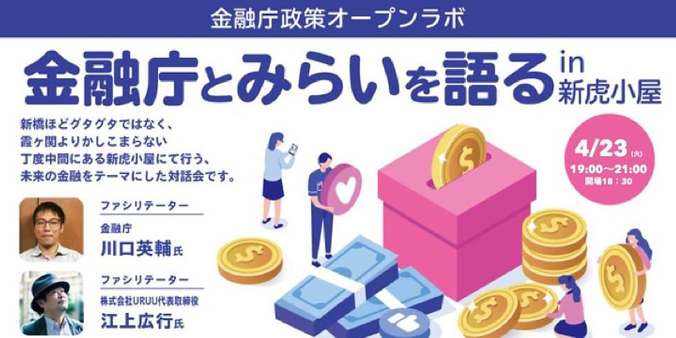 金融庁政策オープンラボ「金融庁とみらいを語るin 新虎小屋」学生編