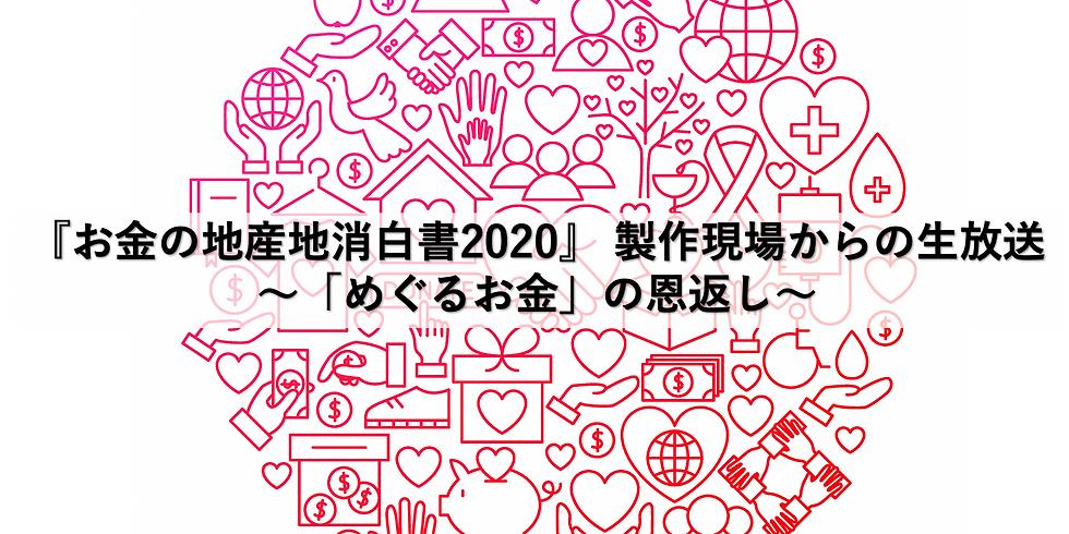 『お金の地産地消白書2020』 製作現場からの生放送~「めぐるお金」の恩返し~