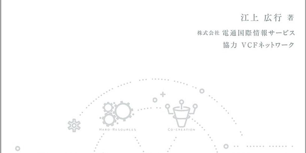 「対話する銀行」実践講座 in 名古屋
