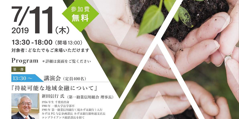 持続可能な地域金融フォーラムin九州